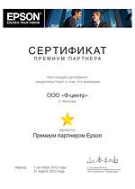 EPSON - Премиум Партнер