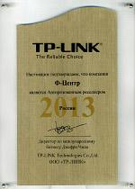 TP-Link - Авторизованный реселлер