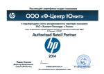 HP - Авторизованный партнер