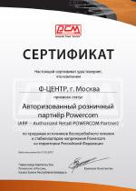 Powercom - Авторизованны розничный партнер