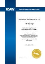 Sven - Партнёрский сертификат