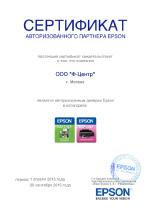 Epson - Авторизованный партнер