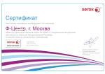Xerox - Авторизованный партнер по бумаге