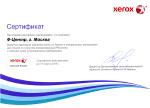Xerox - Авторизованный реселлер