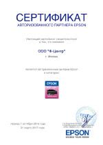 EPSON - Авторизованный дилер в категории