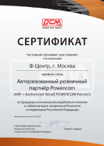 Powercom - Authorized Retail Partner