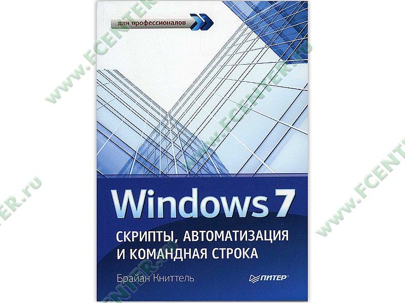 Командная строка windows 7 книга скачать