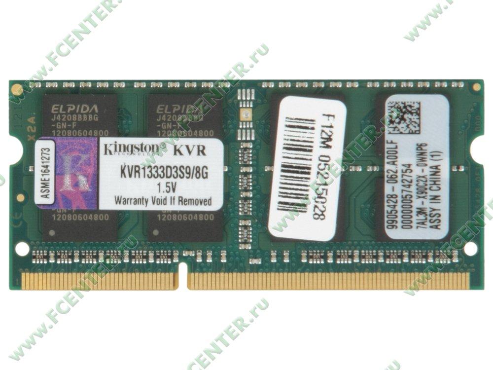 """Модуль оперативной памяти 8ГБ DDR3 Kingston """"ValueRAM"""" (PC10600, CL9). Вид сверху."""