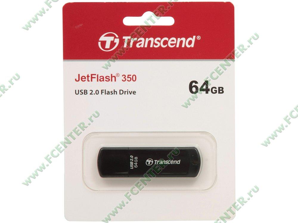 """Накопитель USB flash 64ГБ Transcend """"JetFlash 350"""" (USB2.0). Коробка 1."""