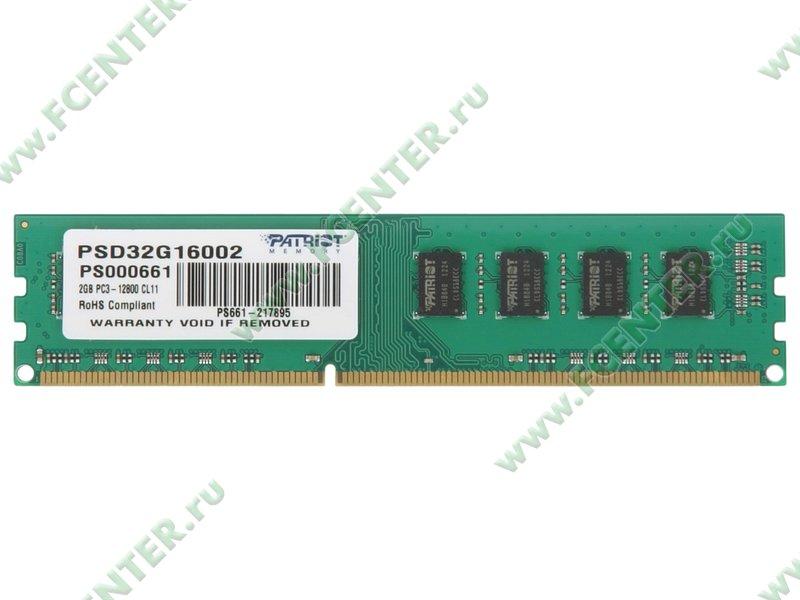 """Модуль оперативной памяти 2ГБ DDR3 Patriot """"PSD32G16002"""" (PC12800, CL11). Вид сверху."""