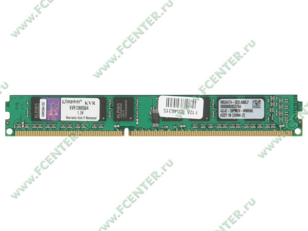 """Модуль оперативной памяти 4ГБ DDR3 Kingston """"ValueRAM"""" (PC10600, CL9). Вид сверху."""