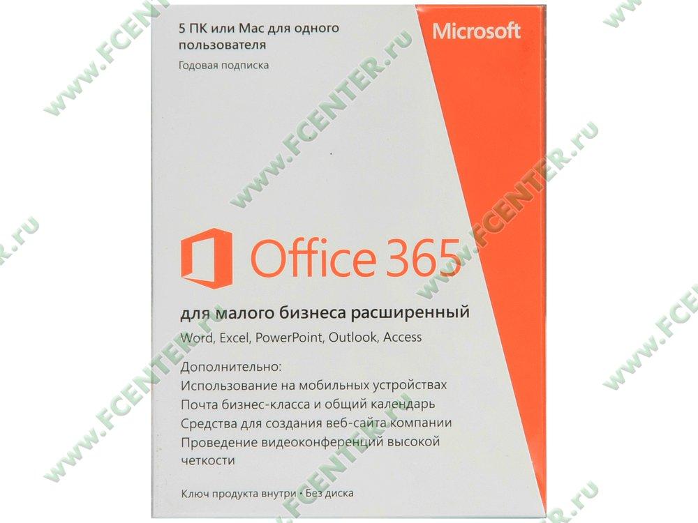 Программу office 365