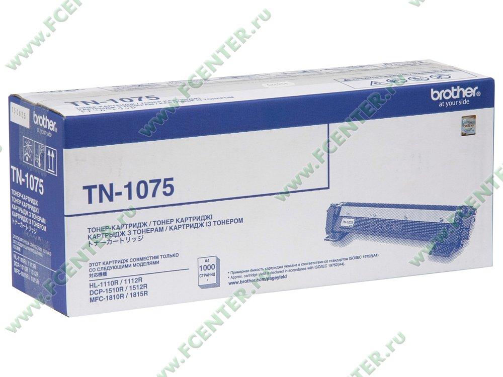 "Картридж Brother ""TN-1075"" (черный). Коробка."