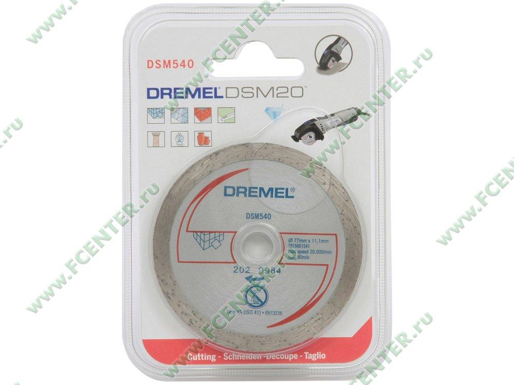 """Оснастка к дисковой пиле – Dremel """"DSM540"""". Коробка."""