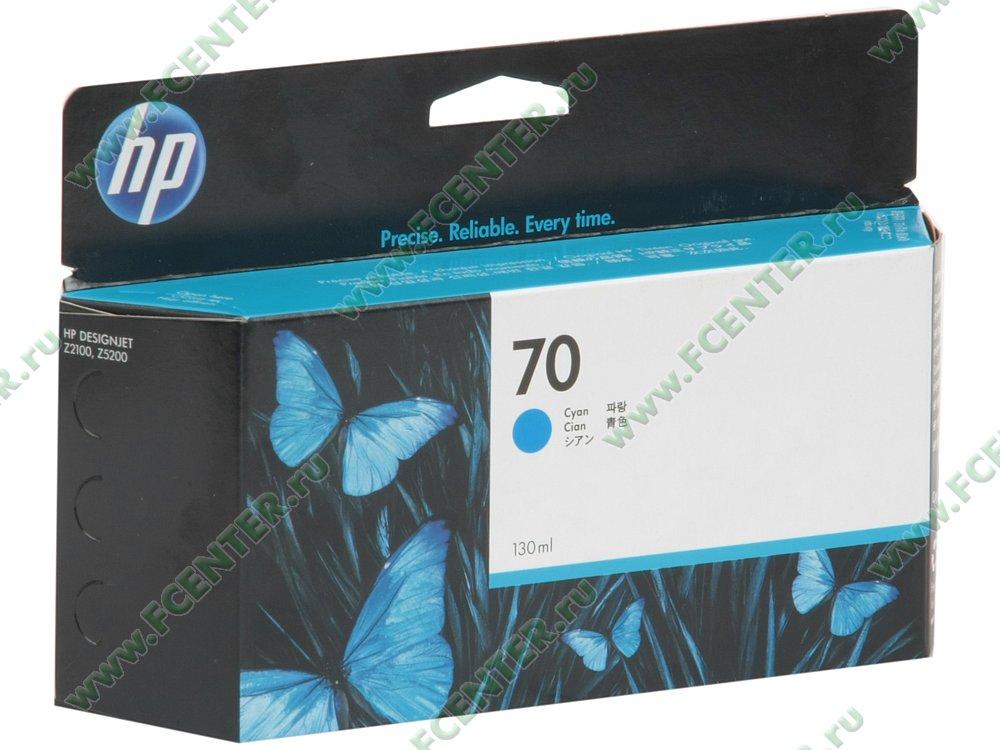 """Картридж HP """"70"""" (голубой). Коробка."""