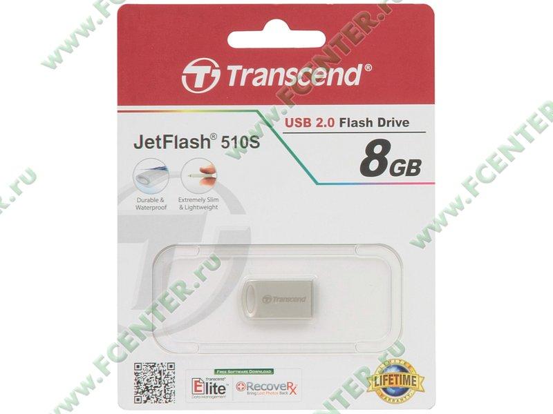 """Накопитель USB flash 8ГБ Transcend """"JetFlash 510S"""" (USB2.0). Коробка."""