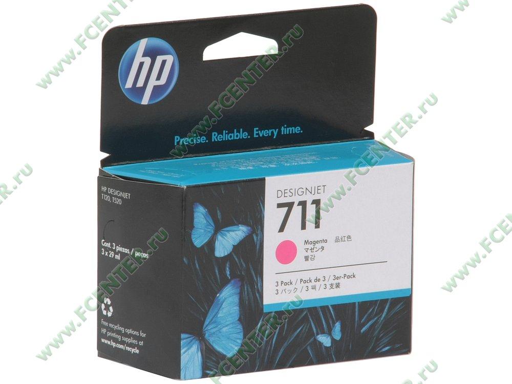 """Комплект картриджей HP """"711"""" . Коробка."""