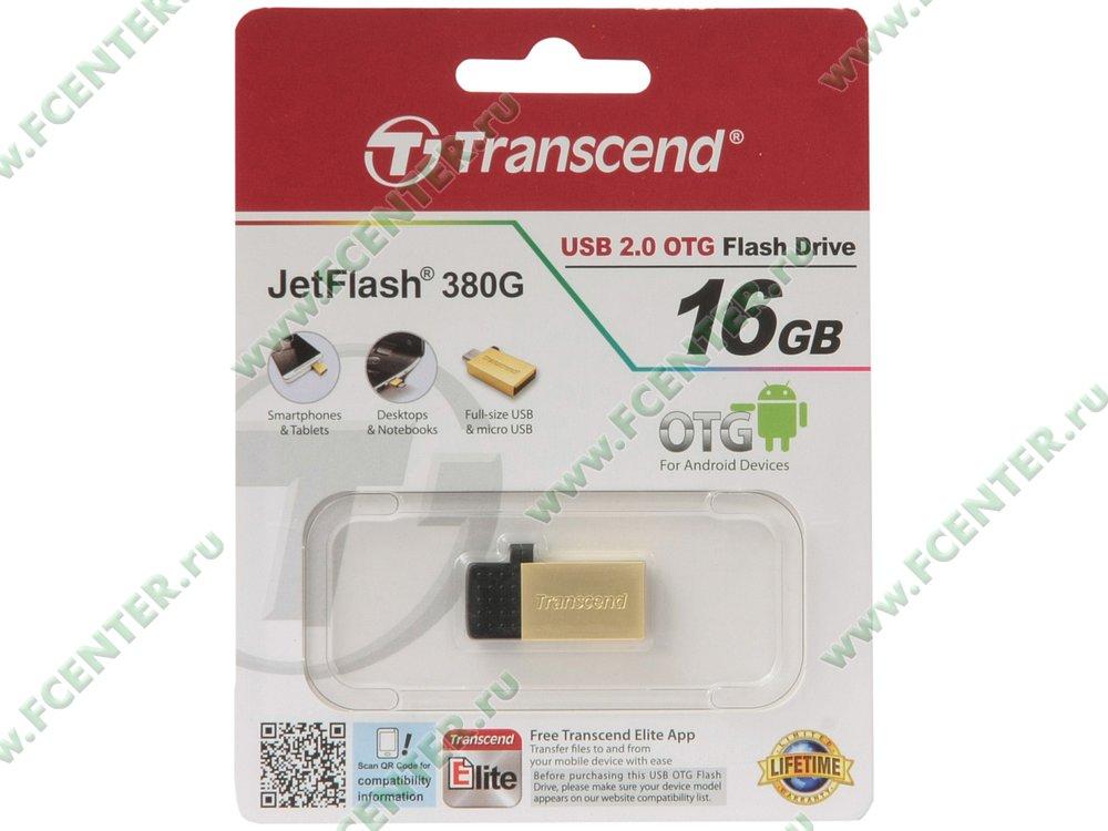 """Накопитель USB flash 16ГБ Transcend """"JetFlash 380G"""" (USB2.0). Коробка."""