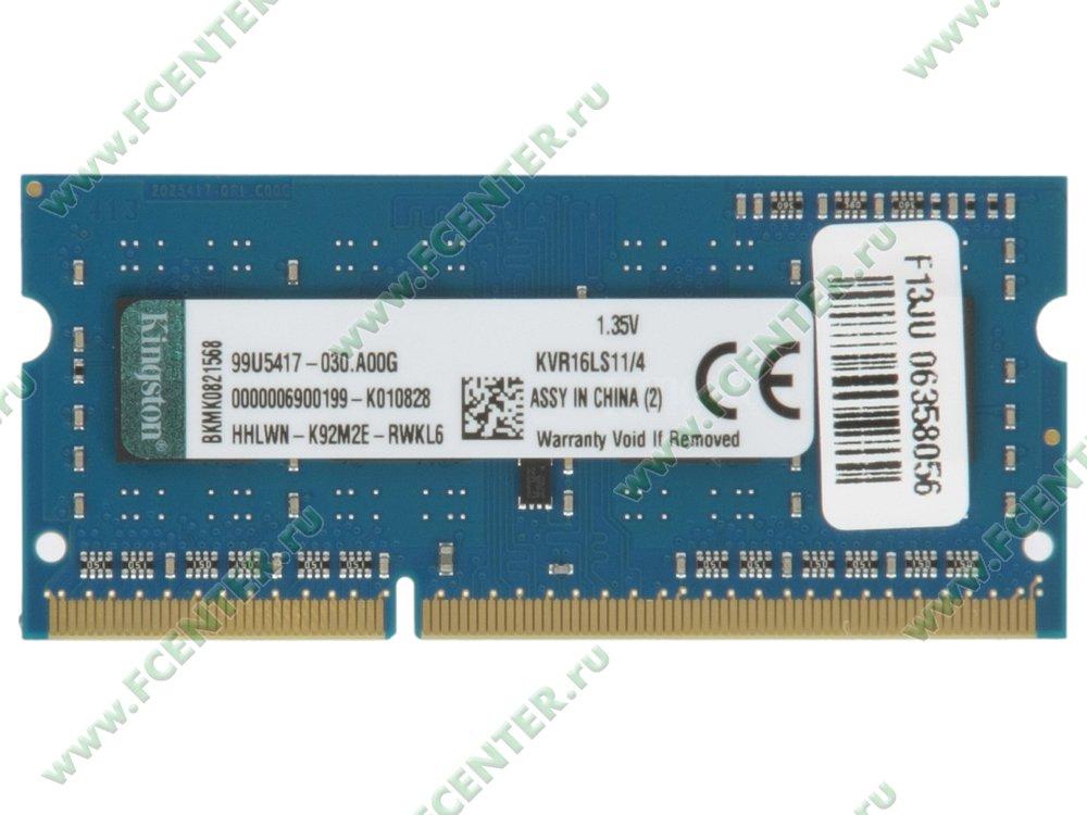 """Модуль оперативной памяти 4ГБ DDR3L Kingston """"ValueRAM"""" (PC12800, CL11). Вид сверху."""