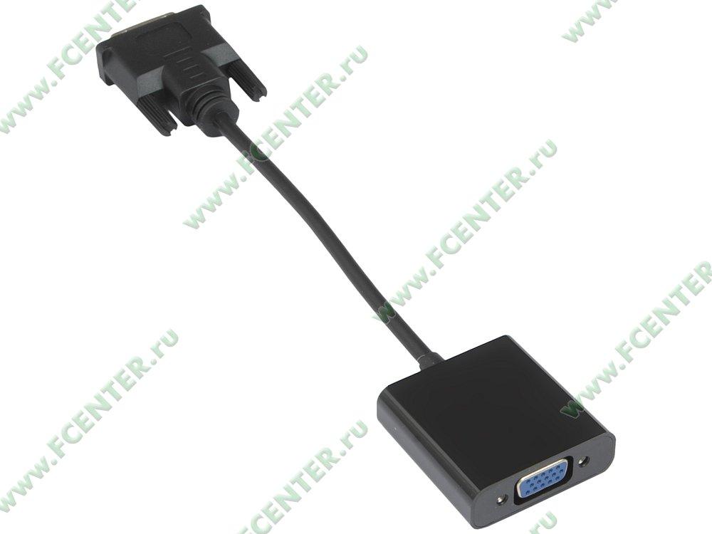 "Кабель-переходник DVI-D Dual Link->D-Sub(F) Espada ""Edvi Dvga"" (0.12м). Вид спереди."