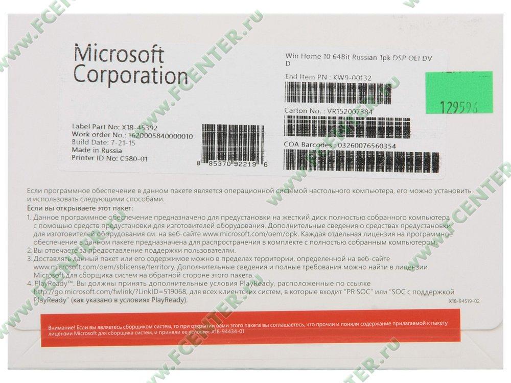 "Операционная система Microsoft ""Windows 10 Домашняя 64Bit"". Вид сверху."