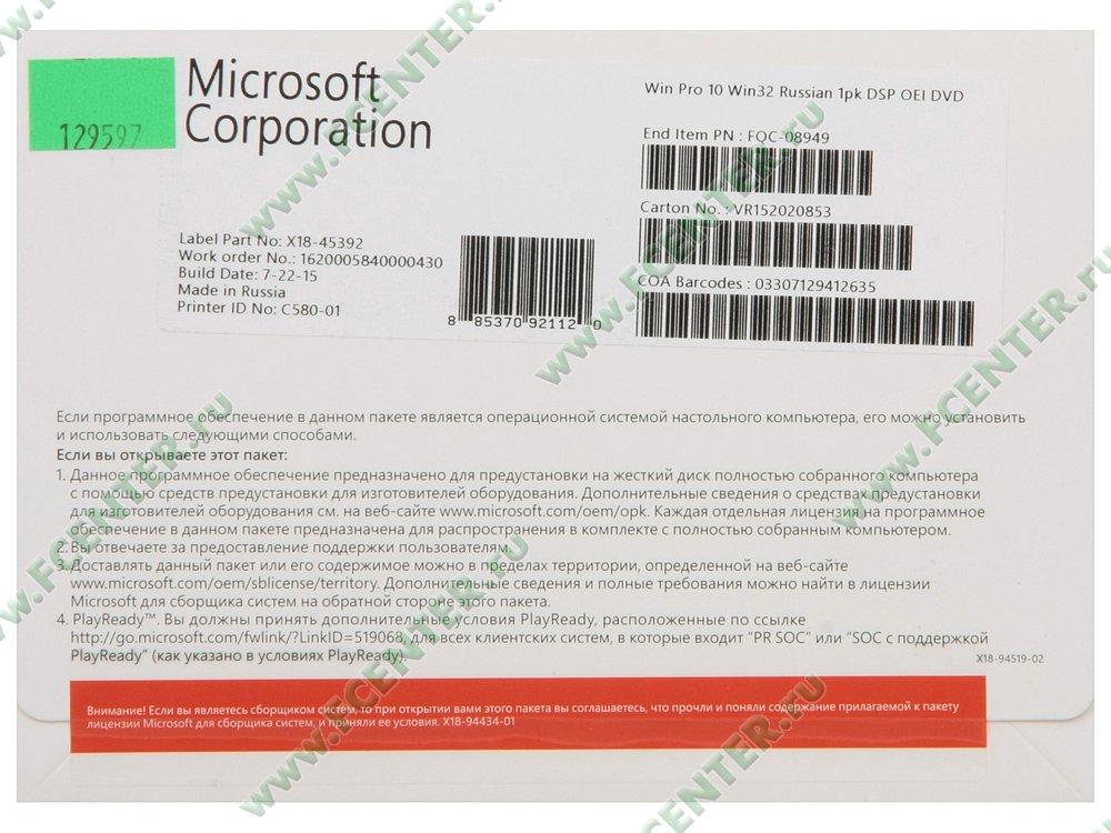 """Операционная система Операционная система Microsoft """"Windows 10 Профессиональная Win32 Russian 1pk DSP OEI DVD"""" . Вид сверху."""