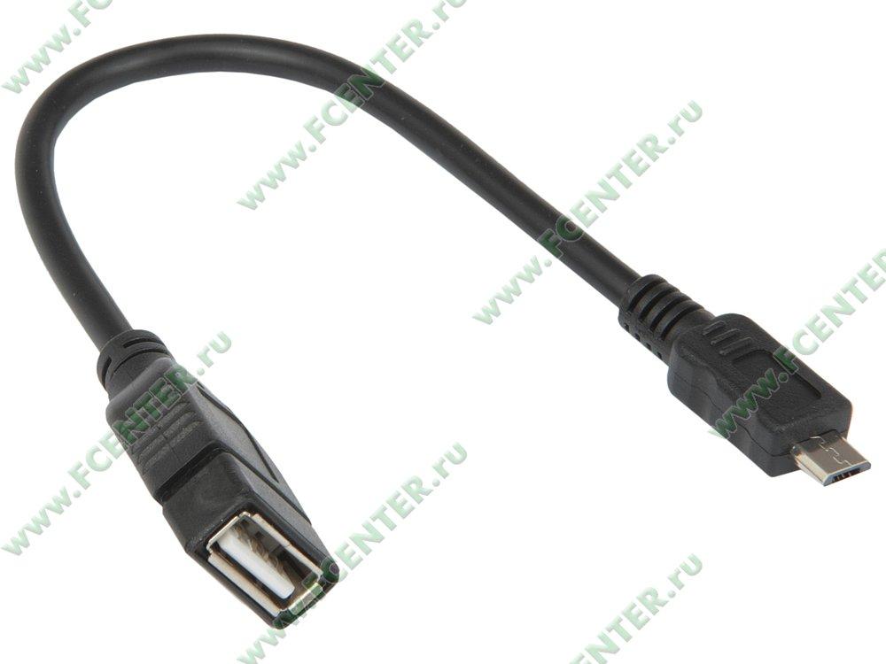 """Кабель USB OTG Gembird """"Cablexpert A-OTG-AFBM-001"""" (0.15м). Вид спереди."""