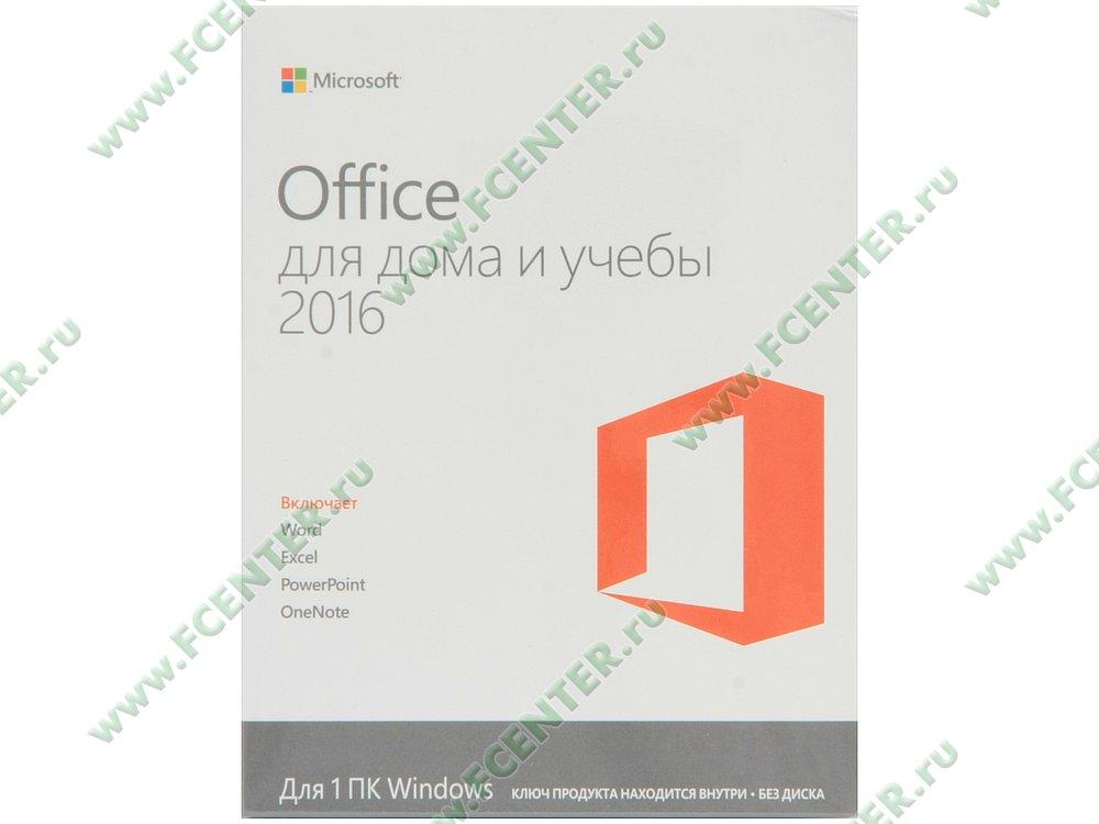 """Офисный пакет Microsoft """"Office для дома и учебы 2016"""". Коробка 1."""