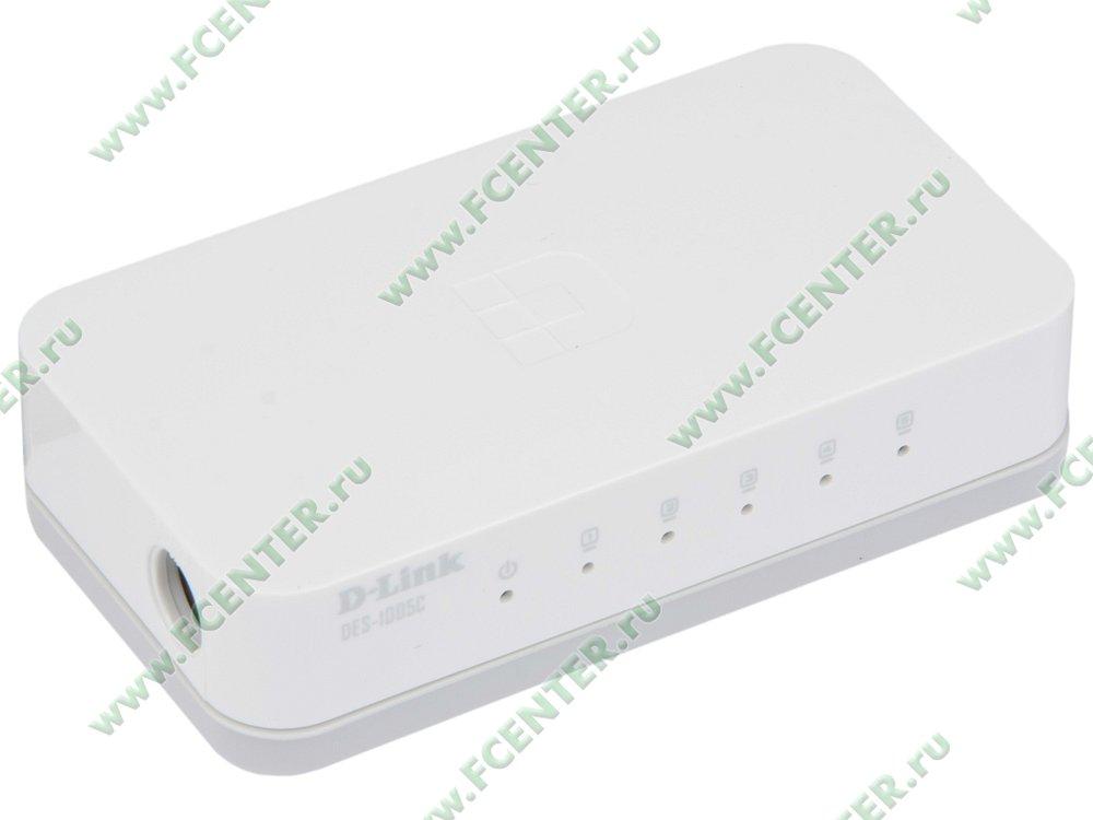 """Коммутатор D-Link """"DES-1005C/A1A"""" 5 портов 100Мбит/сек.. Вид спереди."""
