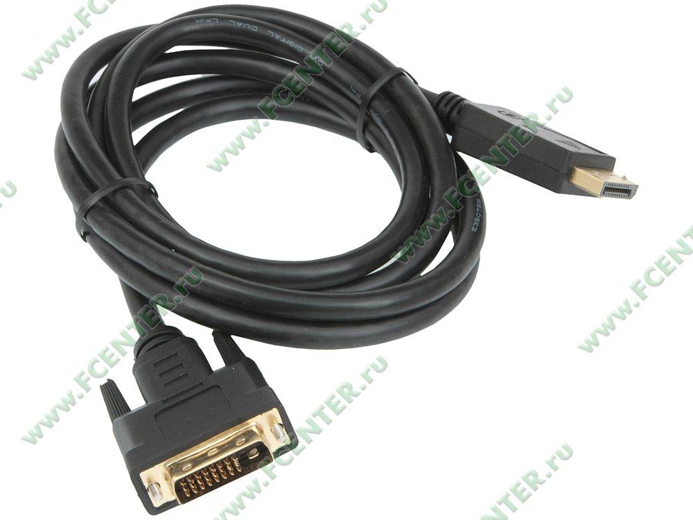 """Кабель-переходник DisplayPort<->DVI Gembird """"Cablexpert CC-DPM-DVIM-6"""" (1.8м). Вид спереди."""