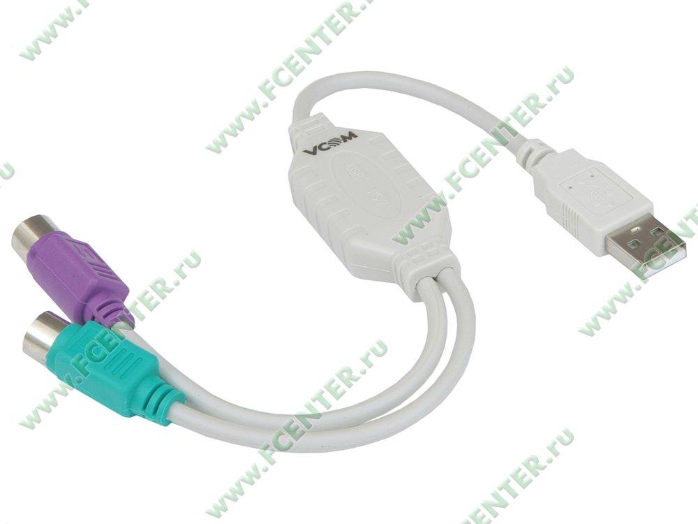 """Кабель-переходник USB2.0->PS/2 клавиатура+мышь VCOM """"VUS7057"""" (0.3м). Вид спереди."""