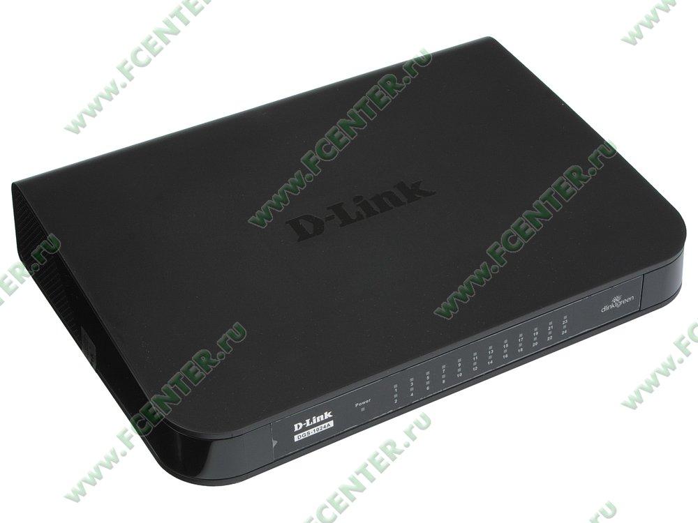 """Коммутатор D-Link """"DGS-1024A/B1A"""" 24 порта 1Гбит/сек.. Вид спереди."""