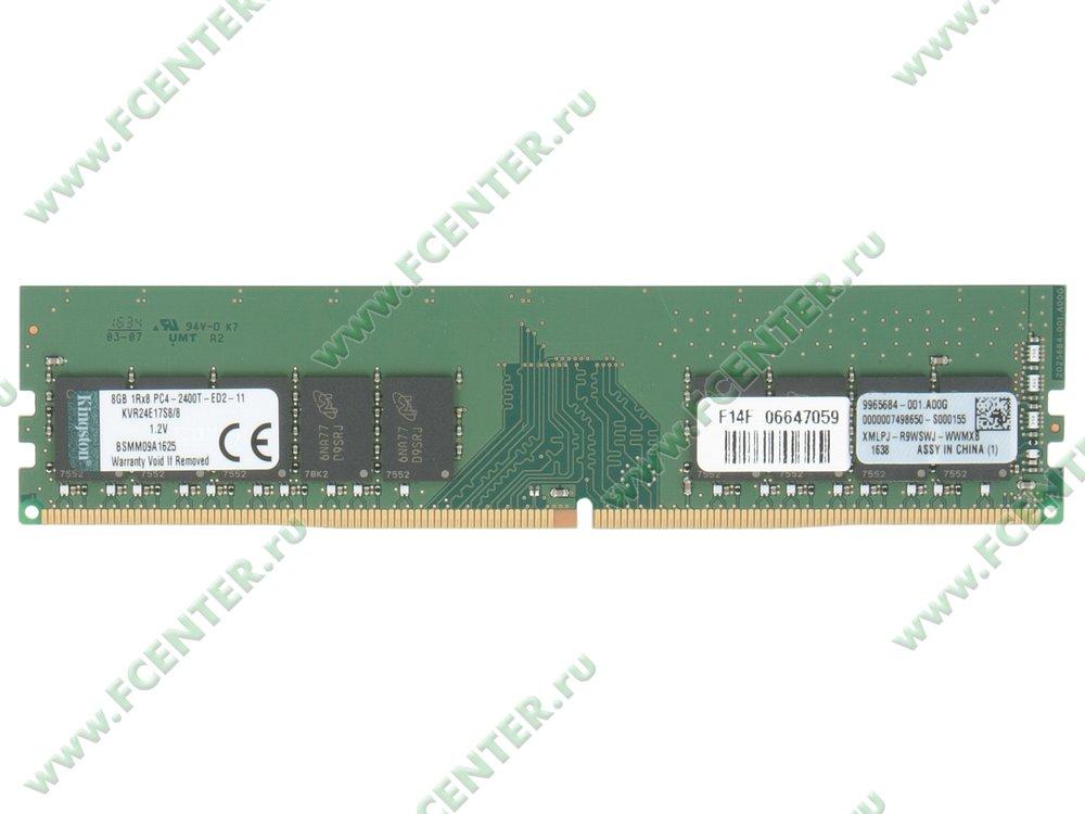 """Модуль оперативной памяти 8ГБ DDR4 Kingston """"ValueRAM"""" (PC19200, CL17, ECC). Вид сверху."""