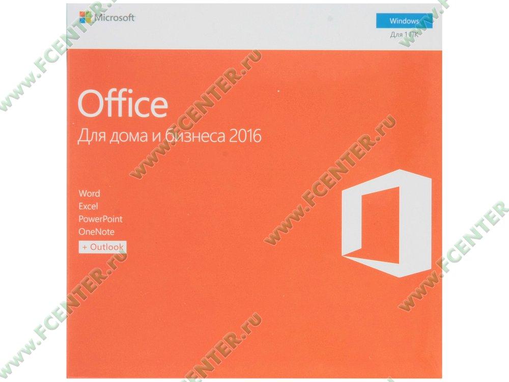 Microsoft Office Excel Viewer скачать бесплатно русская