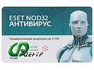 """Антивирус Eset """"NOD32 Антивирус. Универсальная лицензия"""" 3 ПК на 1 год"""