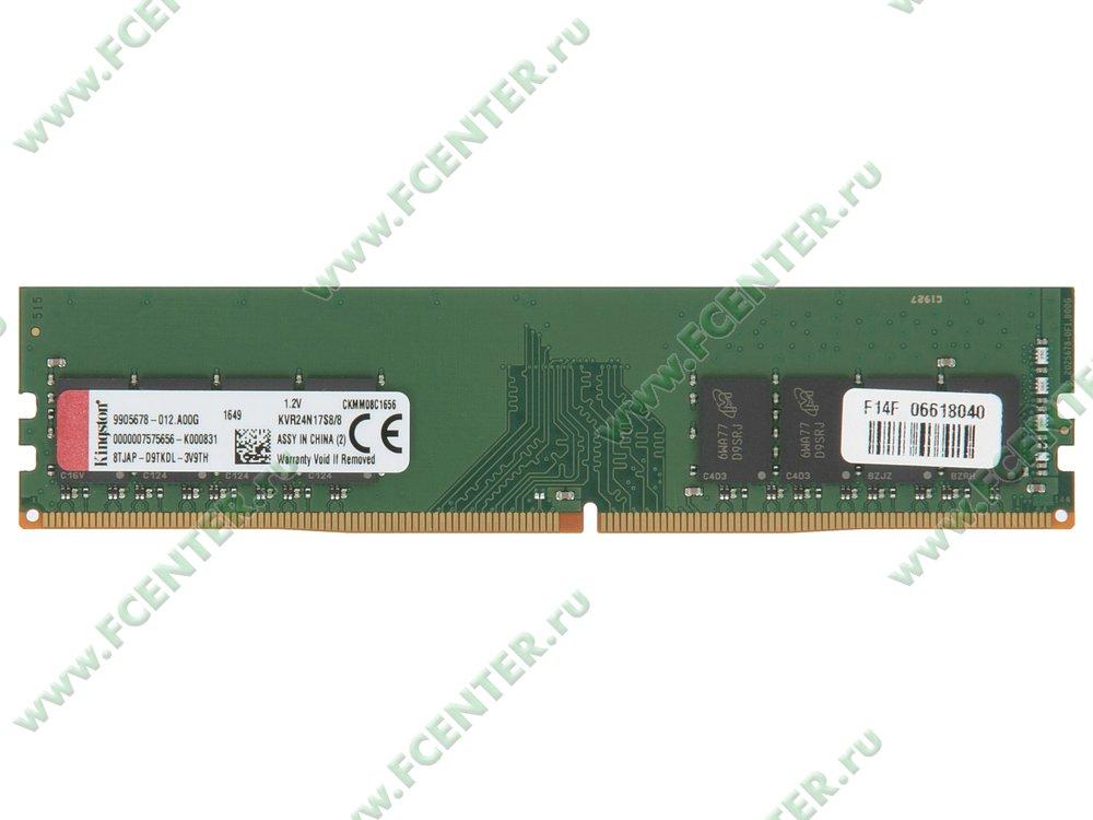 """Модуль оперативной памяти 8ГБ DDR4 Kingston """"Value RAM"""" (PC19200, CL17). Вид сверху."""