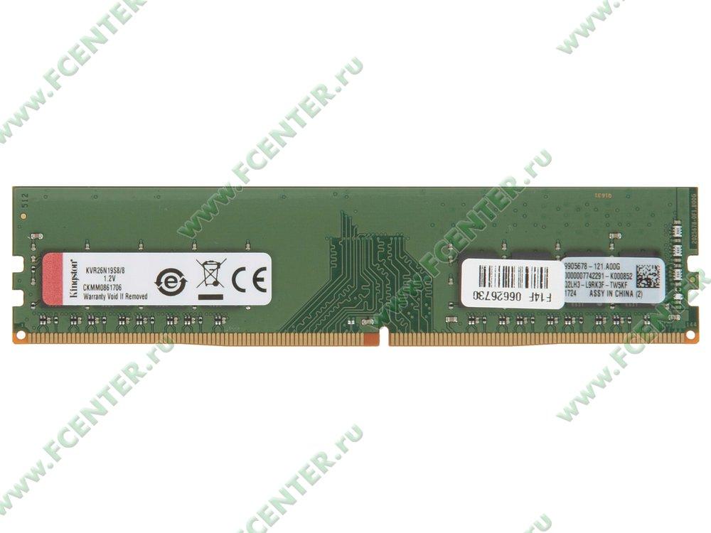 """Модуль оперативной памяти 8ГБ DDR4 Kingston """"ValueRAM"""" (PC21300, CL19). Вид сверху."""