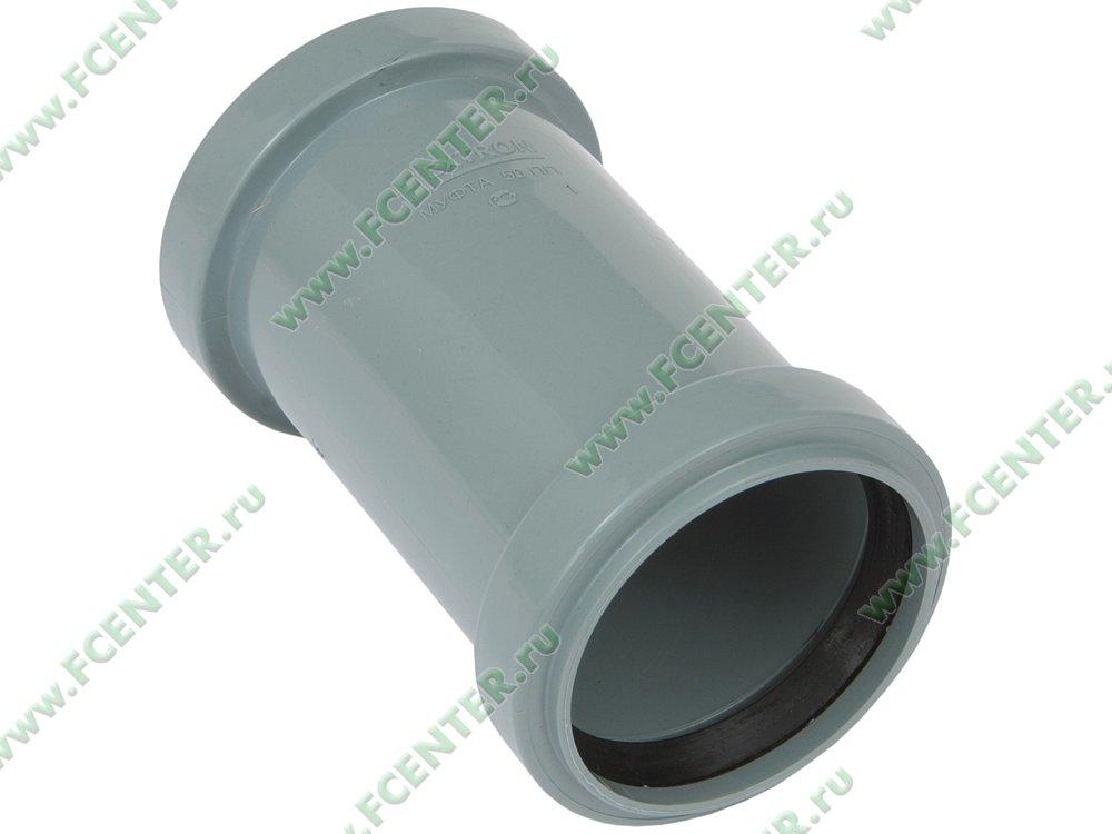 null Муфта Flextron D 50 мм. Вид спереди.