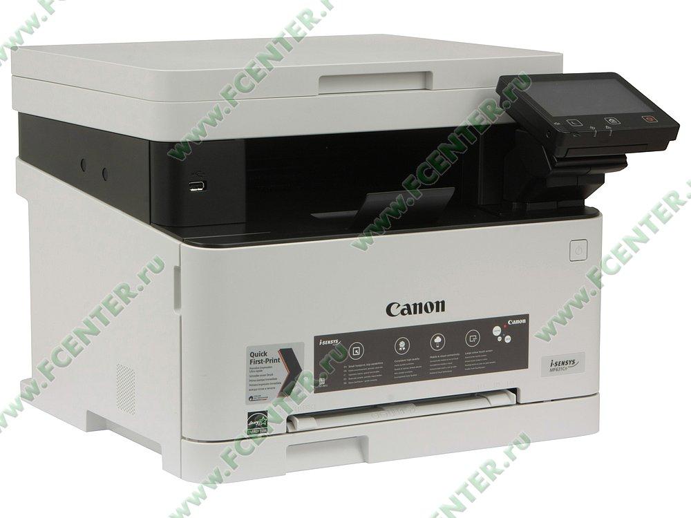"""Цветное многофункциональное устройство Canon """"i-SENSYS MF631Cn"""" (USB2.0, LAN). Вид спереди 1."""