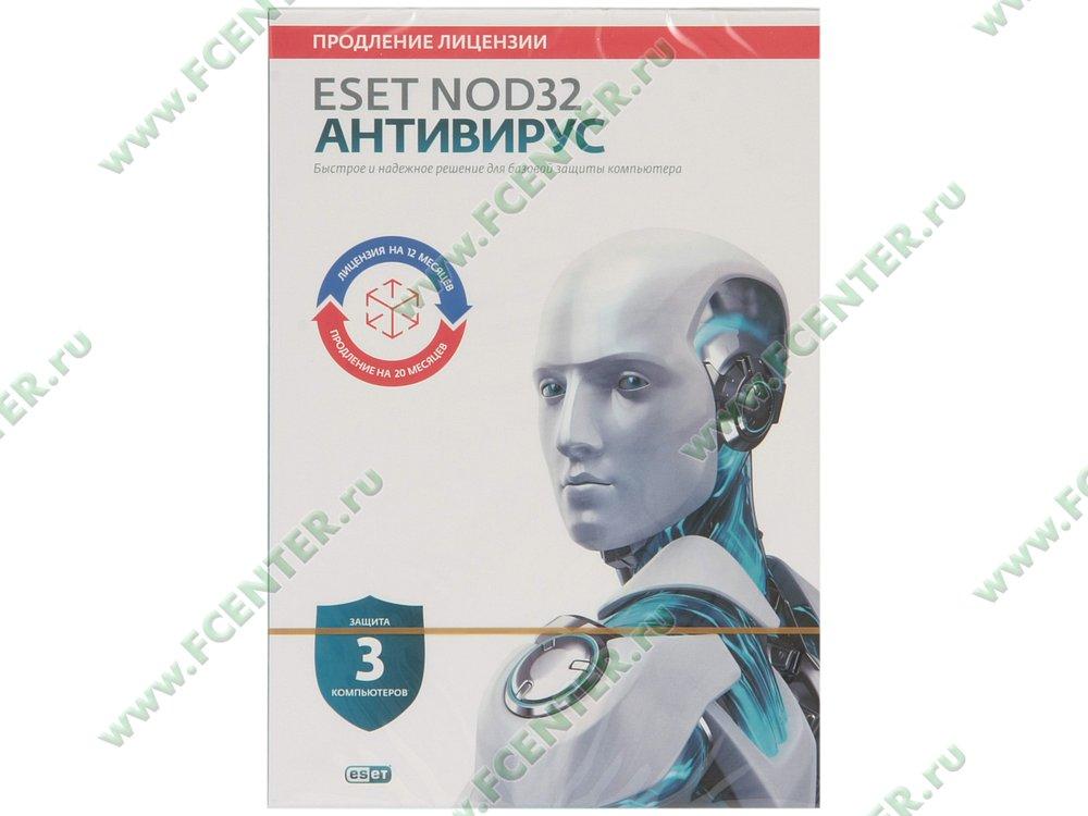 "Антивирус Eset ""NOD32 Антивирус. Продление лицензии"" 3 ПК на 1 год. Вид cпереди."