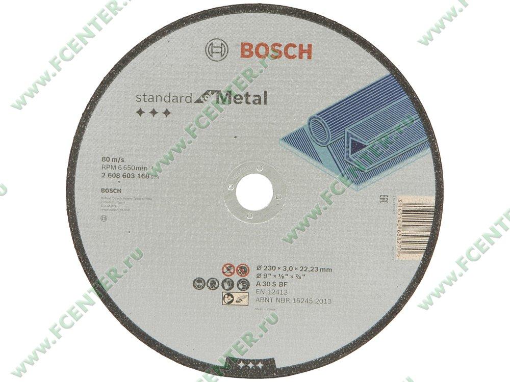 Аксессуар к шлифовальной машине Bosch 2608603168. Вид спереди.