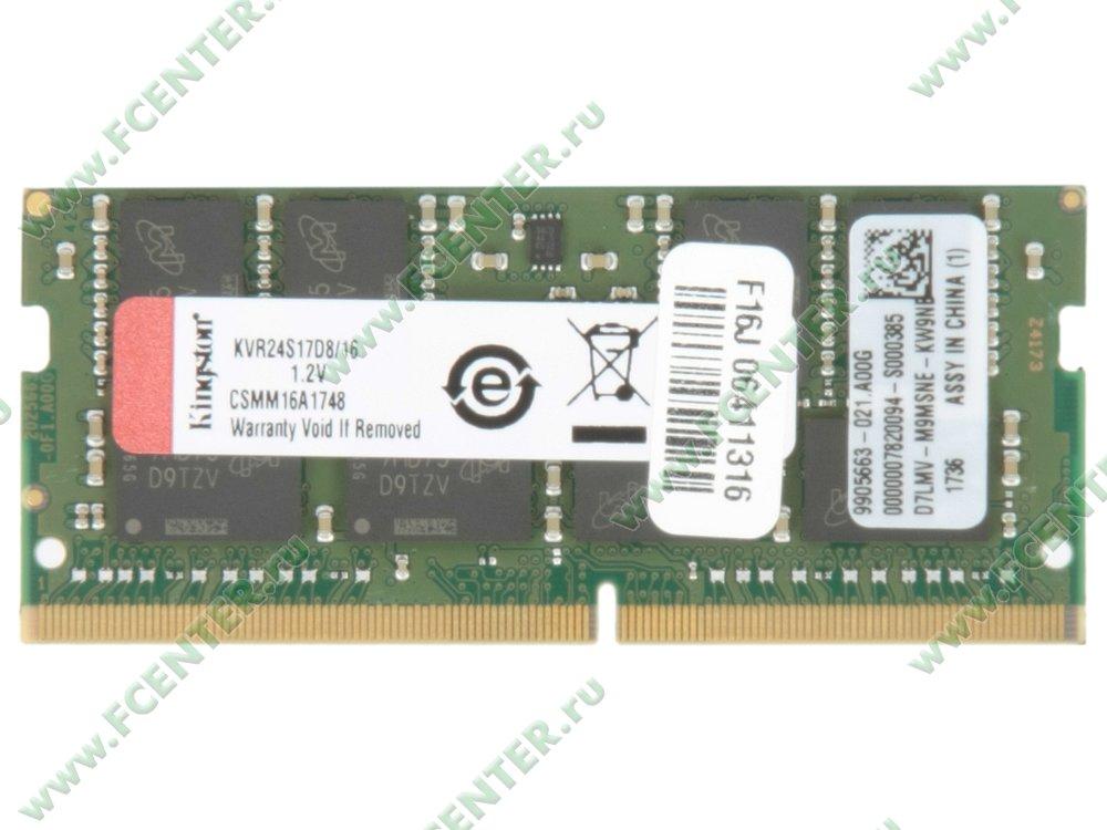 """Модуль оперативной памяти 16ГБ DDR4 Kingston """"ValueRAM"""" (PC19200, CL17). Вид cпереди."""