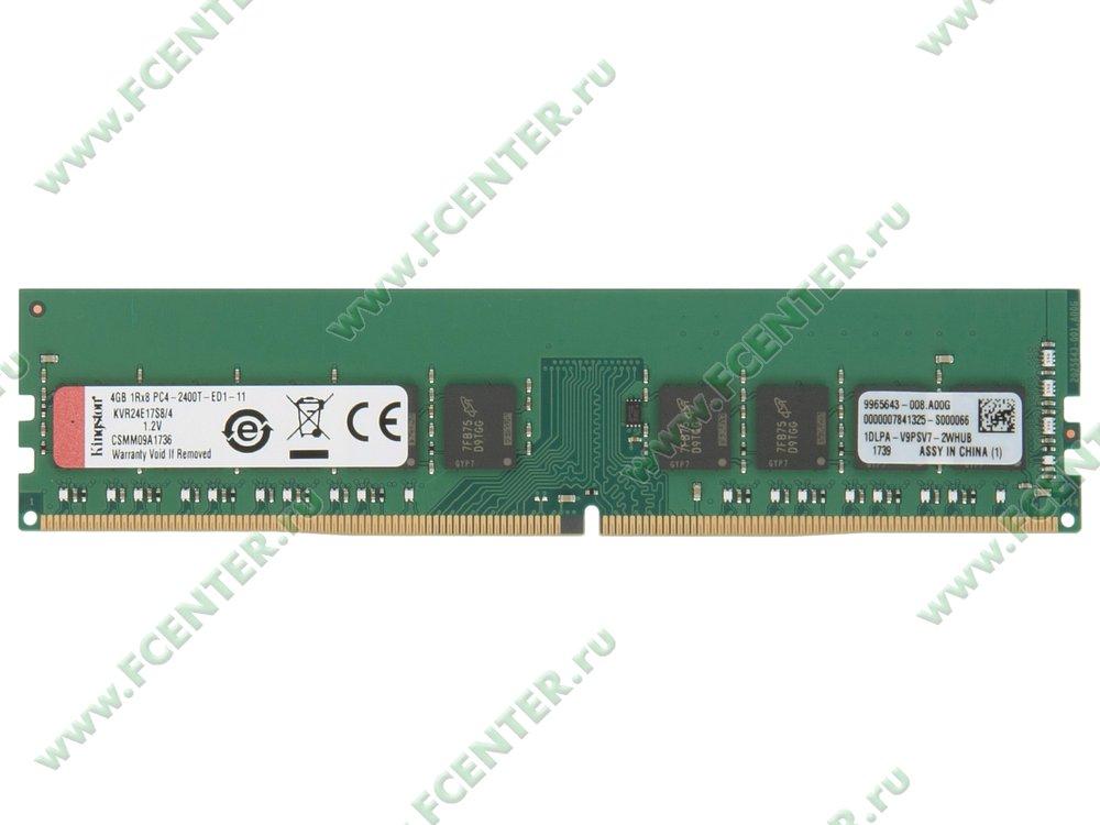 """Модуль оперативной памяти 4ГБ DDR4 Kingston """"ValueRAM"""" (PC19200, CL17, ECC). Вид сверху."""