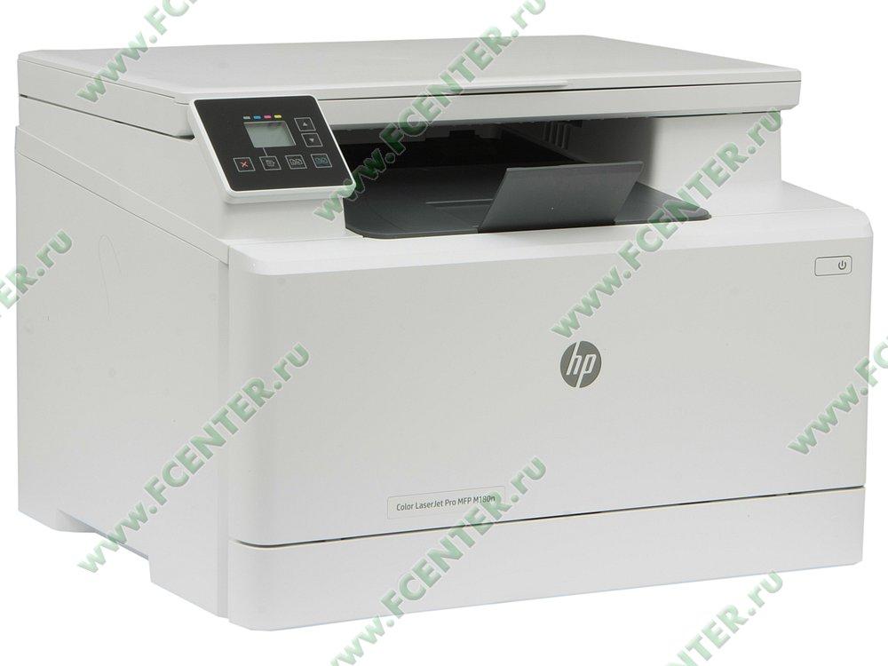 """Цветное многофункциональное устройство HP """"Color LaserJet Pro MFP M180n"""" (USB2.0, LAN). Вид спереди 1."""