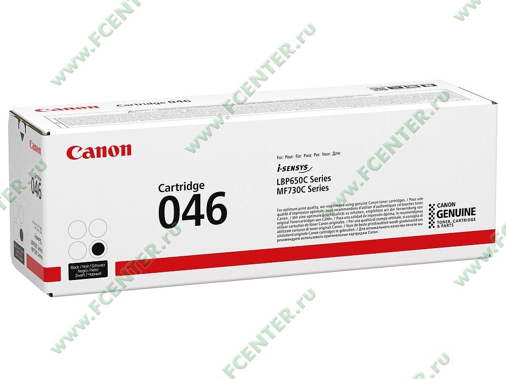 """Картридж Canon """"046"""" (черный). Фото производителя."""