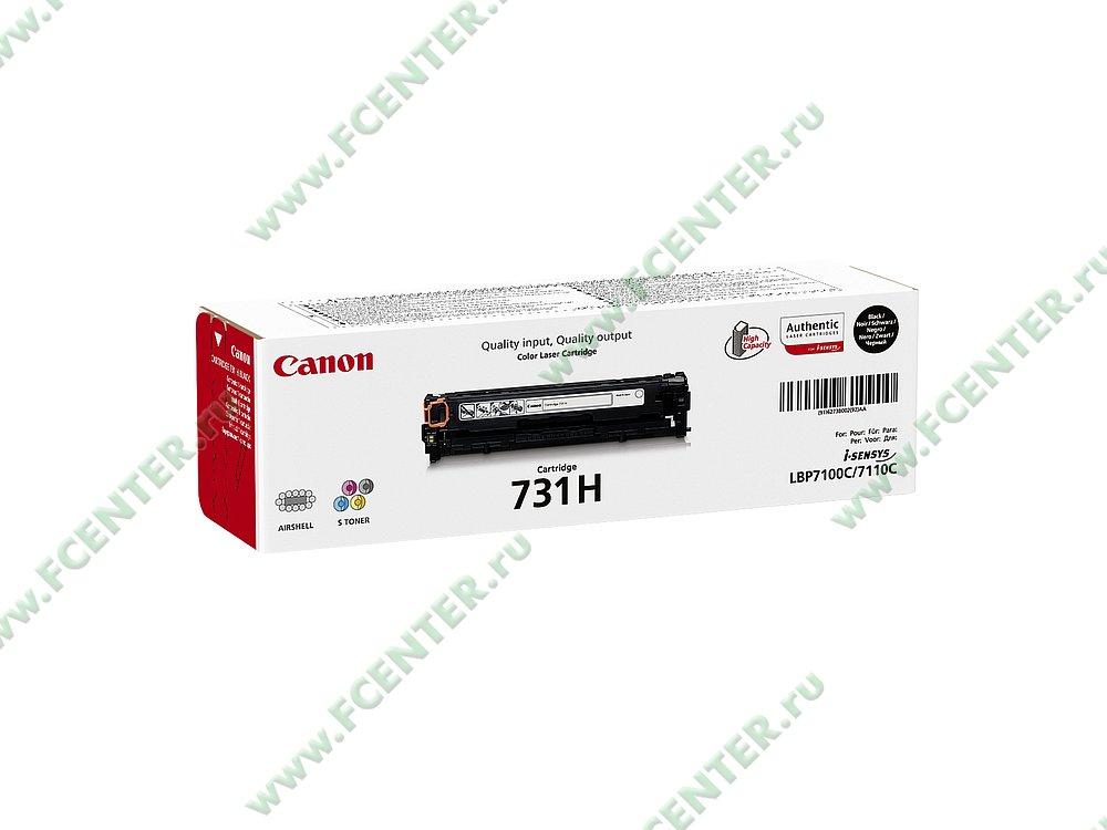"""Картридж Canon """"731 H"""" (черный). Фото производителя 1."""