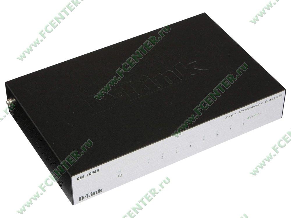 """Коммутатор D-Link """"DES-1008D/L2B"""" 8 портов 100Мбит/сек.. Вид спереди."""