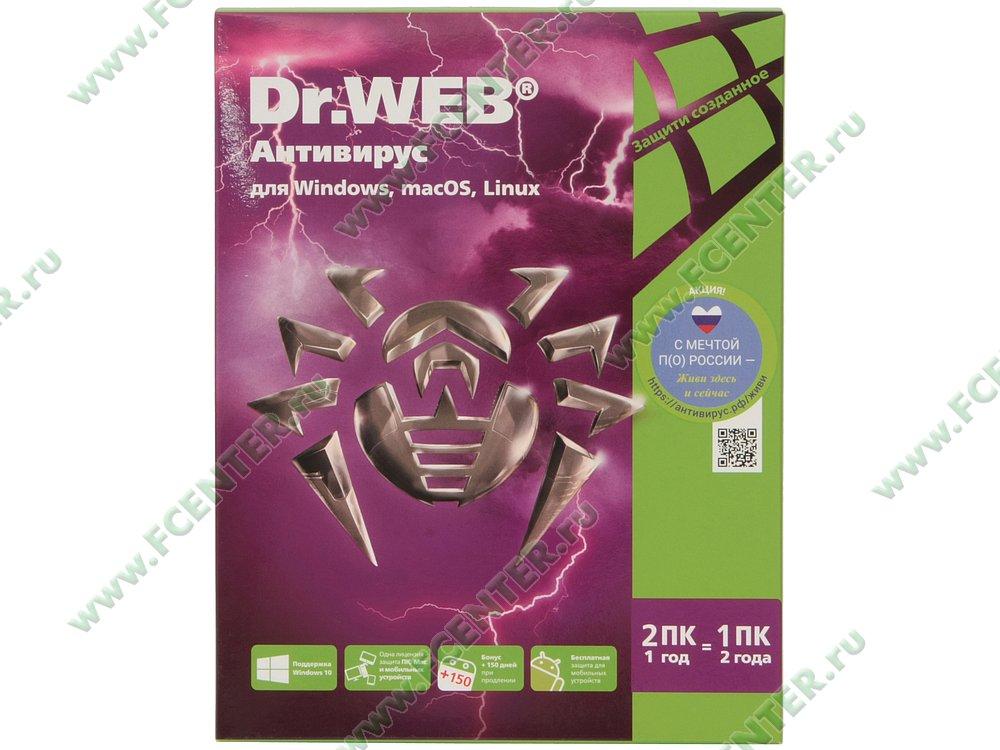 """Антивирус """"Dr.Web"""", 2 ПК на 1 год или 1 ПК на 2 года, рус. (DVD). Коробка."""