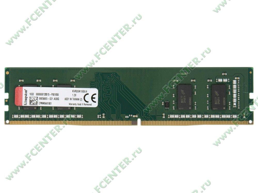"""Модуль оперативной памяти 4ГБ DDR4 Kingston """"Value RAM"""" (PC21300, CL19). Вид сверху."""