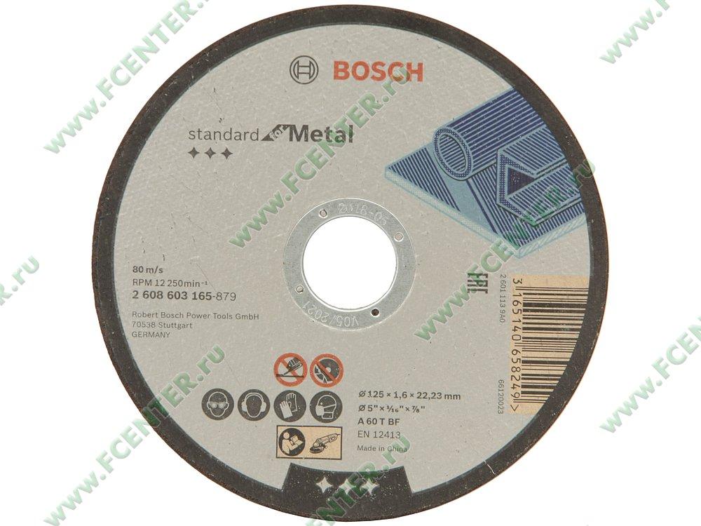 Аксессуар к шлифовальной машине Bosch 2608603165. Вид спереди.